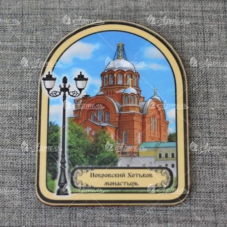 """Магнит арка """"Покровский Хотьков ставропигиальный женский монастырь"""""""
