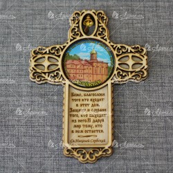 """Магнит из смолы крест с кол-м с м-вой """"Св.Н.С."""" """"Муж.мон.во и.Новомучеников и исп.Ц-кви Р.""""Алапаевск"""