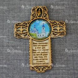 """Магнит из смолы крест с кол-м с м-вой """"Св.Н.С."""" """"Арх.подворье во и.Св.Великомуч.Екатерины""""Алапаевск"""