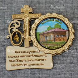 """Магнит из смолы круг.крест с к-м с м-вой """"Напольная школа"""" Алапаевск"""