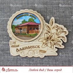 """Магнит гравированный с ламинацией лилия""""Напольная школа"""" Алапаевск"""