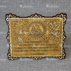 "Молитва ""Св.Н.С."" Софийский собор"