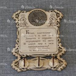 """Ключница бол (3) с молитвой """"Св Н С"""" Воскресенский собор"""" Старая Русса"""