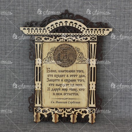 """Ключница бол арка (4) с молитвой """"Св Н С """"Воскресенский собор""""Старая Русса"""