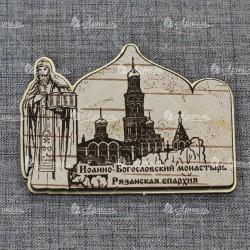 """Магнит из бересты резной с золотом монах с книгой""""Иоанно-Богословский монастырь""""с.Пощупово"""""""
