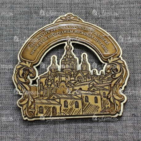 """Магнит из бересты резной c золотом арка """"Курская Коренная Рождество-Богородичная пустынь"""""""