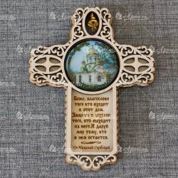 """Магнит со смолой крест с кол-ком с молитвой """"Храм"""" Шмаковка"""