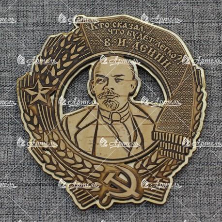 """Магнит из бересты резной с золотом """"В.И. Ленин Кто сказал, что будет легко!"""" Ульяновск"""