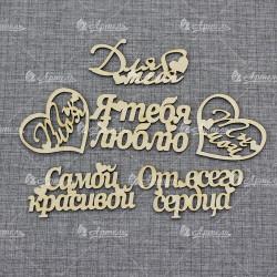 """Набор для творчества """"Надписи с любовью"""" (6шт)"""