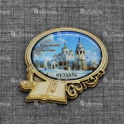 """Магнит со смолой овал книга+свеча """"Покровский монастырь""""Суздаль"""