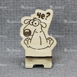 """Подставка под телефон фигурная """"Собака Чё?"""""""