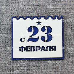 "Магнит ""23 февраля Календарь"""