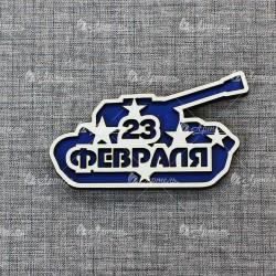 """Магнит """"23 февраля Танк"""""""
