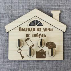 """Ключница (4) """"Выходя из дома не забудь"""""""