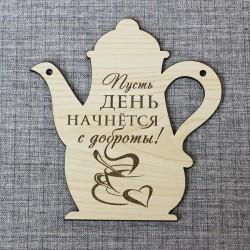 """Подвеска чайник """"Пусть день начнется с доброты"""""""