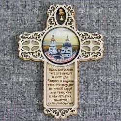 """Магнит со смолой крест с кол-ком с молитвой """"Абалакский монастырь"""" закат"""