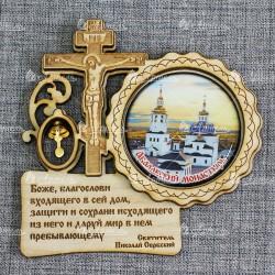 """Магнит со смолой круг крест с кол-ком с молитвой """"Абалакский монастырь"""" закат"""