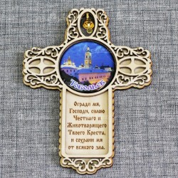 """Магнит со смолой крест с молитвой """"Огради,мя... с кол-ком """"Тобольский кремль"""""""