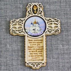 """Магнит со смолой крест с молитвой """"Св.Н.С.... с кол-ком """"Софийский собор"""""""