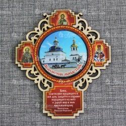 """Магнит со смолой (цвет) крест с молитвой """" Абалакский монастырь"""""""