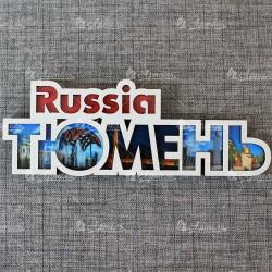 """Магнит """"Russia Тюмень"""""""