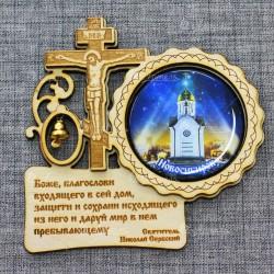 """Магнит со смолой круг крест с кол-ком с мол-вой """"Часовня"""" Новосибирск"""