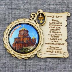 """Магнит со смолой круг свиток с кол-ком с мол-вой """"Собор А.Невского"""" Новосибирск"""