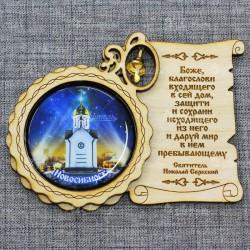 """Магнит со смолой круг свиток с кол-ком с мол-вой """"Часовня"""" Новосибирск"""