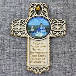 """Магнит со смолой крест с мол-вой """"Огради мя…""""Задонский Рождество-Богородицкий мужской монастырь"""""""