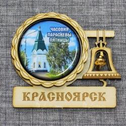 """Магнит со смолой с колоколом """"Часовня"""" Красноярск"""