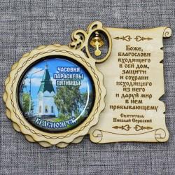 """Магнит со смолой круг свиток с кол-ком """"Часовня"""" Красноярск"""
