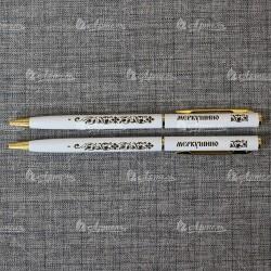 """Ручка металлическая белая """"Меркушино"""""""