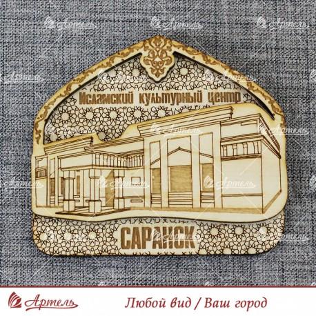 """Магнит """"Исламский культурный центр"""" Саранск"""