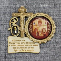 """Магнит со смолой круг крест с кол-м с мол-й Величаем """"Николай Чудотворец"""""""