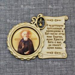 """Магнит со смолой круг свиток с мол-й О чудотворче """"Сергий Радонежский"""""""