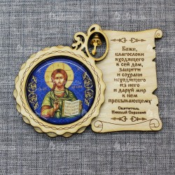"""Магнит со смолой круг свиток с мол-й Боже, благослови """"Иисус"""""""
