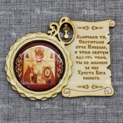 """Магнит со смолой круг свиток с мол-й Величаем """"Николай Чудотворец"""""""
