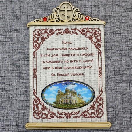 "Молитва на ткани крест ""Крестовоздвиженский собор"""
