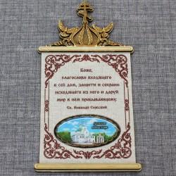 """Молитва на ткани (смола) голуби с крестом овал снизу """"Данилов монастырь"""" вид2"""