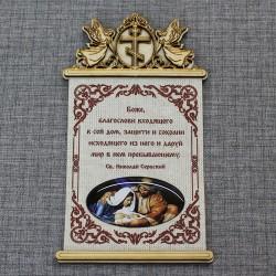 """Молитва на ткани (смола) ангел с крестом овал """"С Рождеством"""" с мол-вой """"Св Н С """""""
