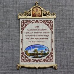 """Молитва на ткани икона """"Св Н С """"Свято-Пафнутьев Боровский монастырь"""