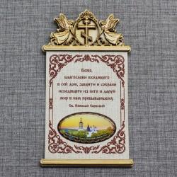 """Молитва на ткани (смола) ангелы с крестом овал снизу """"Св-Пафнутьев Боровский монастырь"""""""