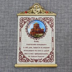 """Молитва на ткани (смола) крест круг """"Собор А Невского"""""""