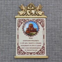 """Молитва на ткани (смола) ангелы с крестом круг """"Собор А Невского"""""""