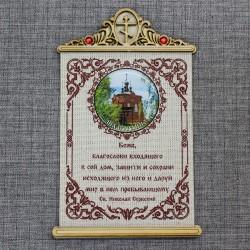 """Молитва на ткани крест """"Храм в ч иконы БМ """"Утоли моя печали"""""""