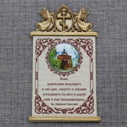 """Молитва на ткани (смола) ангел с крестом круг """"Храм в ч иконы Б М """" Утоли моя печали"""" Шамордино"""
