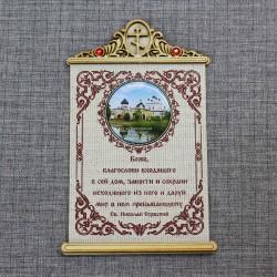 """Молитва на ткани (смола) крест круг """"Вознесенская Давидова пустынь 1515"""""""