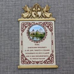 """Молитва на ткани (смола) ангелы с крестом круг """"Вознесенская Давидова пусть 1515"""""""