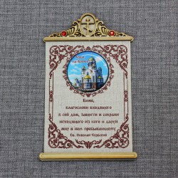 "Молитва на ткани (смола) крест круг ""Храм на Крови"""