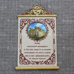 "Молитва на ткани (смола) крест круг ""Крестовоздвиженский собор"""